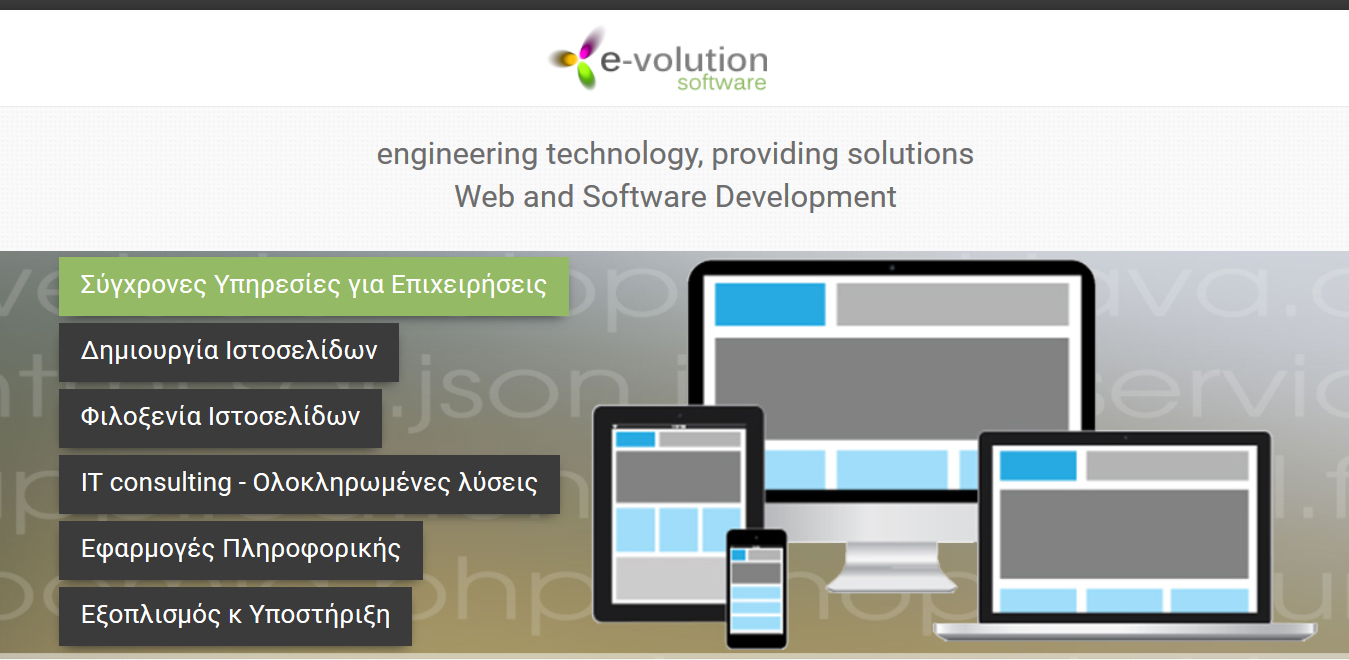 57461b6f9f8 Δημιουργία ηλεκτρονικών καταστημάτων - e-volution software. Κατασκευή κ  φιλοξενία ιστοσελίδων, ανάπτυξη λογισμικού κ προγραμμάτων, it consulting,  ...